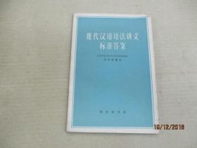 现代汉语语法讲义