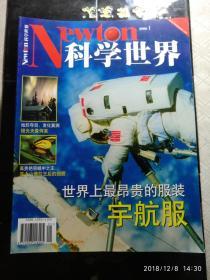 科学世界 2000年1--12期全年