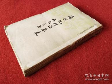 民国30年赵泉澄著开明书店初版毛边本《清代地理沿革表》全书十六张大图标