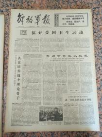 5149、解放军报-1974年8月9日,规格4开4版.9品,