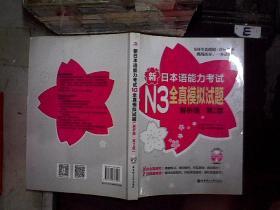 新日本语能力考试N3全真模拟试题(解析版·第2版)...