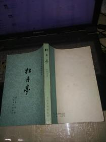 中国古典文学读本丛书:牡丹亭(私藏繁体竖排)