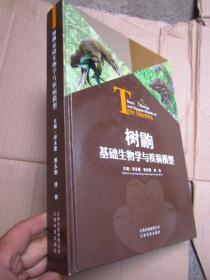 树鼩基础生物学与疾病模型 全新