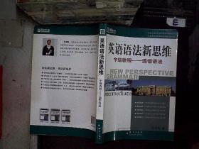 英语语法新思维 中级教程:通悟语法