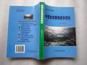 中国少数民族哲学概论