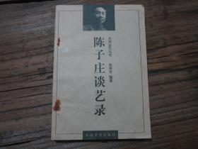 《陈子庄谈艺录》