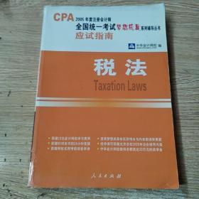 税法:应试指南——2005注册会计师全国统一考试梦想成真系列辅导丛书