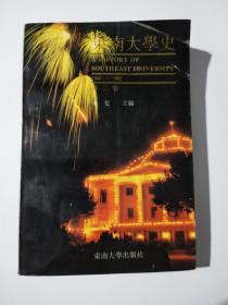 东南大学史1949--1992(第二卷)