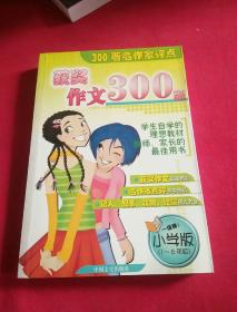 300著名作家评点获奖作文300篇.初中版