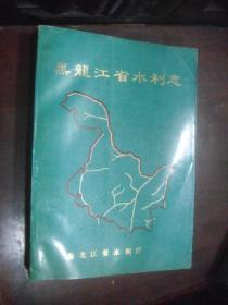 黑龙江省水利志