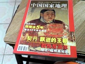 中国国家地理  2002.12