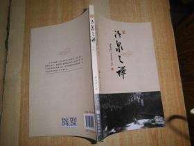 冷泉之禅-中国民族报