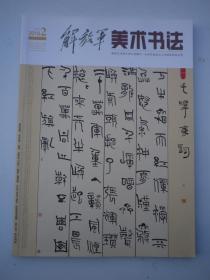 解放军美术书法 2012.2