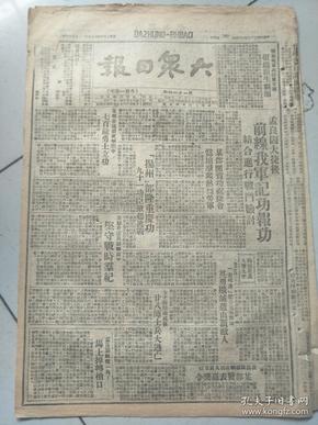1947年孟良崮大捷报导6份合售
