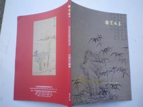 北京宝瑞盈2018春季艺术品拍卖会 中国古代书画