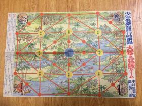 1933年日本【少年俱乐部】10月号附录《陆海军大将出生地图/历代内阁大臣出生地图/大暴猛兽棋类游戏》一大张