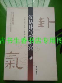 汉易卦气学研究