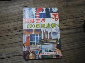 《香港生活300个怎么办?》