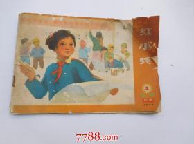 红小兵1974年4江苏 总第36期,横32开平装。品差 不缺页。详见书影