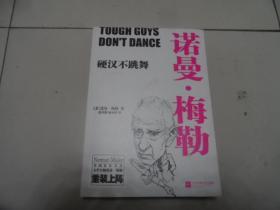 硬汉不跳舞