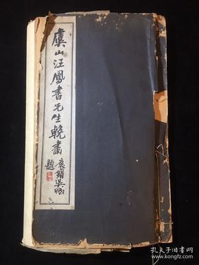 【铁牍精舍】【常熟文献】 1934年珂罗版《虞山汪凤书先生挽画》一厚册,收各家书画26种,30x33cm