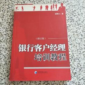 银行客户经理培训教程(修订版)