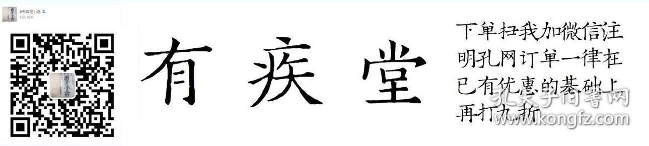 极其少见的清代未刊藁本清代咸丰间四川中江蒋星复著作《灵囊记》一册全!!特别少见的医书,有很多丹丸方,现根据藁本原大影印,研究医学的朋友可以买来看看。。