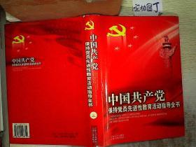 """中国共产党""""保持党员先进性教育活动""""指导全书(二)"""