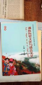 满族历史文化与语言文字(本溪满族自治县小学高年级校本教材)