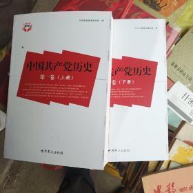 中国共产党历史(第1卷)