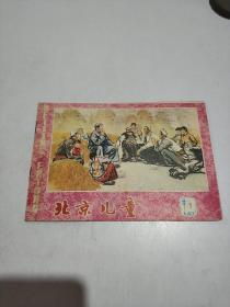 北京儿童 1977 1