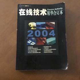 在线技术2004年精华合订本
