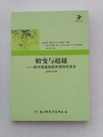 嬗变与超越:新中国基础教育课程改革史