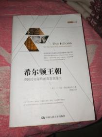 希尔顿王朝【南屋书架5】