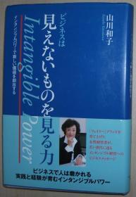日文原版书 ビジネスは见えないものを见る力 インタンジブルパワーで新しい価値を创出する 単行本 山川和子  (著)「フェイラー」ブランドを育て上げた女性経営者が、若い世代に送るインタンジブル経営へのビジネスメッセージ。