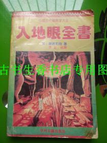入地眼全书  中国古代堪舆学大全  正版  字迹清楚