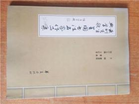 武训先生兴学歌全国书法名家作品集