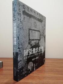 回望壹玖壹壹 (回望一九一一)海峽兩岸紀念辛亥革命一百周年圖集