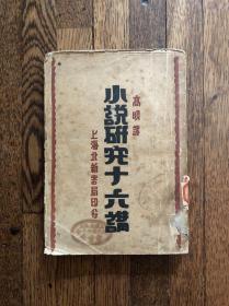 《小说研究十六讲》(高明译,毛边本,北新书局1930年初版)
