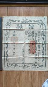 清代地契契约类-----光绪10年山西省太原府太谷县孟高村
