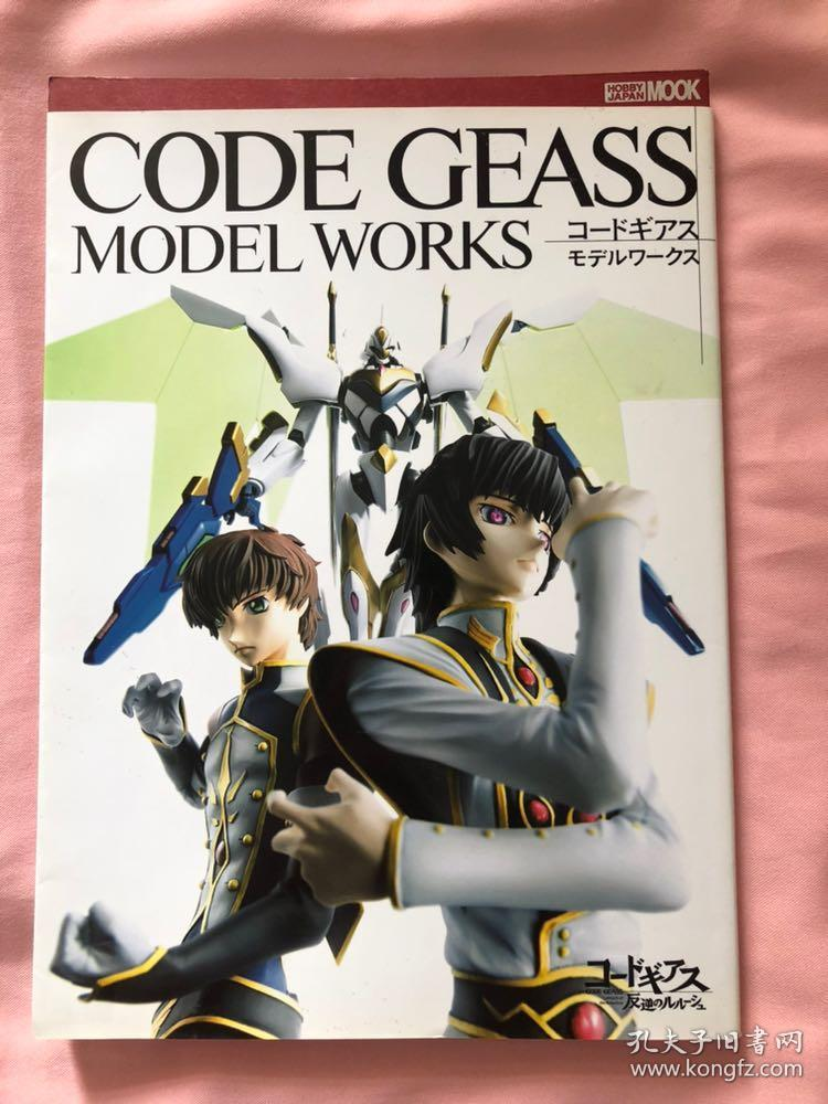 日文原版画集CODE GEASS MODEL WORKS