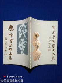 乐峰书法作品集、陆忠中陶塑作品集(陆忠中毛笔签赠钤印本)