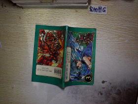 魔法骑士第二部第3册