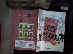 汉语教程 高级 1