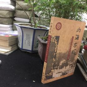 山海古风:乐清市非物质文化遗产