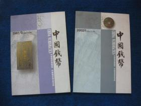 中国钱币  2002年第1期、第2期