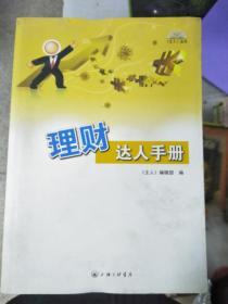 特价!主人丛书:理财达人手册9787542633811