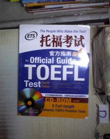 托福考试官方指南 第4版*' 、。