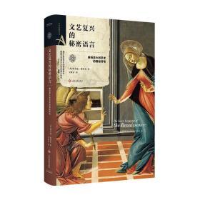 藝術密語書系:文藝復興的秘密語言