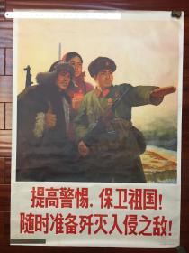 文革宣传画【提高警惕、保卫祖国、随时准备歼灭入侵之敌】